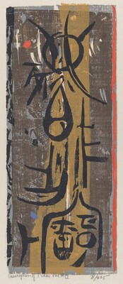 Inscription of T'Chao Pae No.II