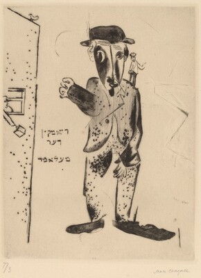 The Talmud Teacher