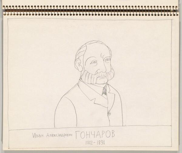Ivan Alexandrovich Goncharov 1812-1891
