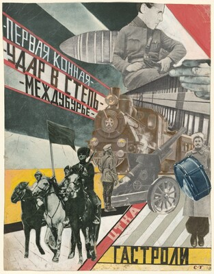 Central Theater of the Red Army: First Cavalry