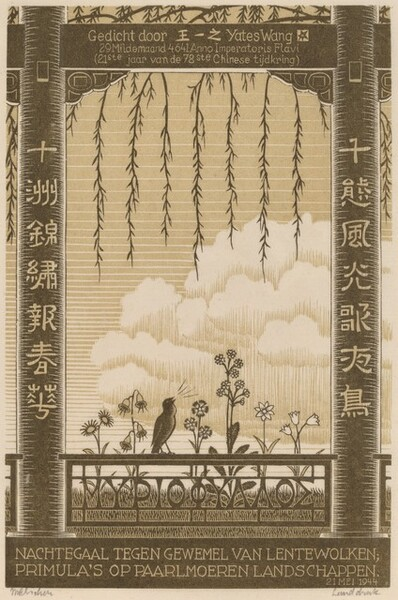 Design for writing-paper for Chinese script