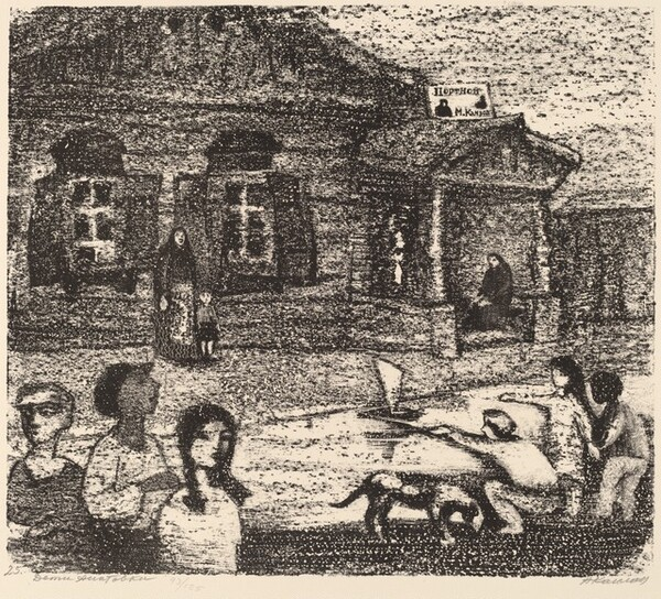 The Children of the Town of Anatovka