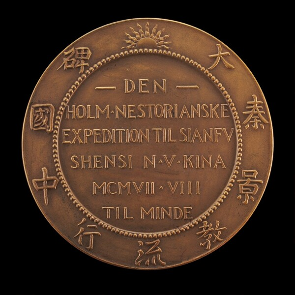 Commemoration of the Holm-Nestorian Expedition to Xi'an 1907-1908 [reverse]